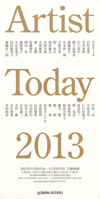 ARTIST TODAY 2013(表)