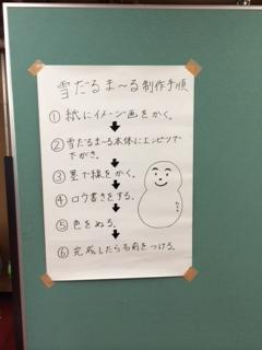雪だるま~るワークショップ 10