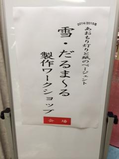 雪だるま~るワークショップ 12