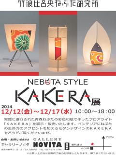 KAKERA展 (2)