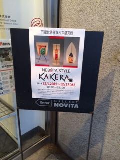 KAKERA展 14