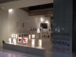 KAKERA展8