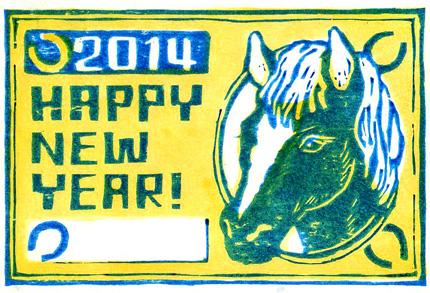 2014年の年賀状