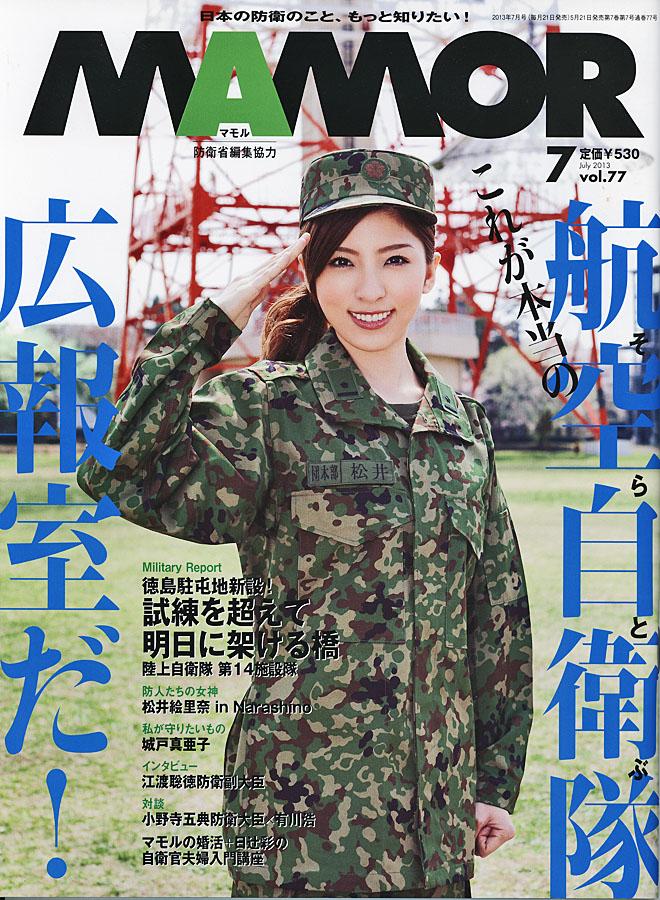 MAMOR (マモル) 2013年 07月号 [雑誌]