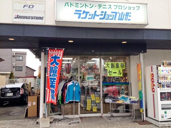 【店の前の写真】