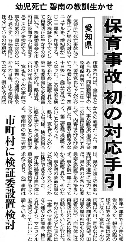20130330中日朝刊
