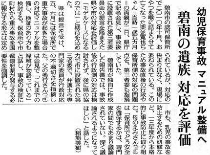 20130403中日朝刊(県内)