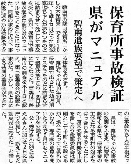 20130403朝日朝刊(三河)