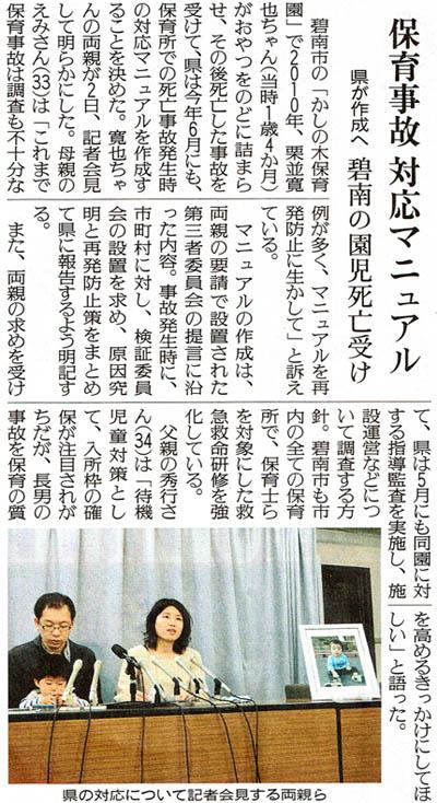 20130403読売朝刊(三河)