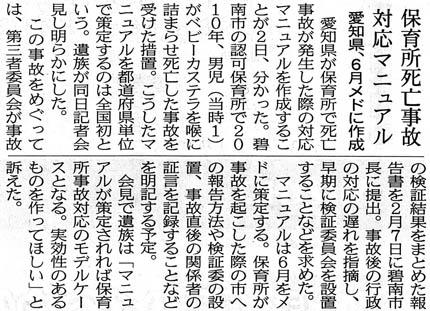20130403日経朝刊(社会)