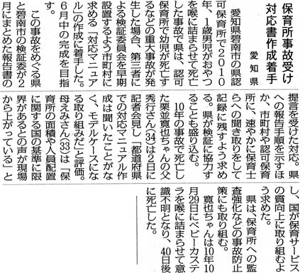 20130403毎日朝刊(社会)