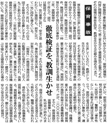 20130419中日社説