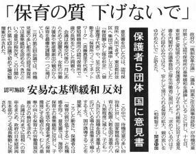 20130418東京新聞一面