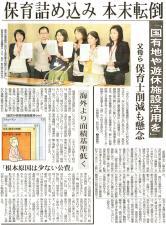 20130418東京新聞31面