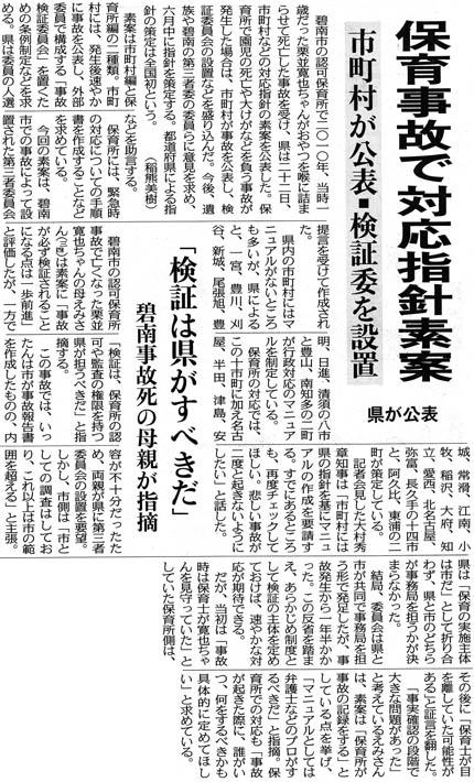 20130523中日朝刊(県内版)