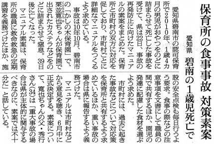 20130523朝日朝刊(県内版)
