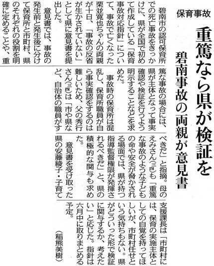 20130611中日朝刊(県内版)