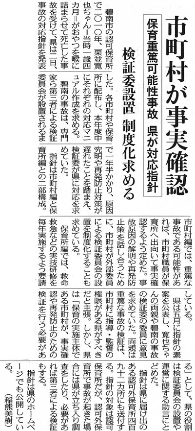 20130703中日新聞(県内版)