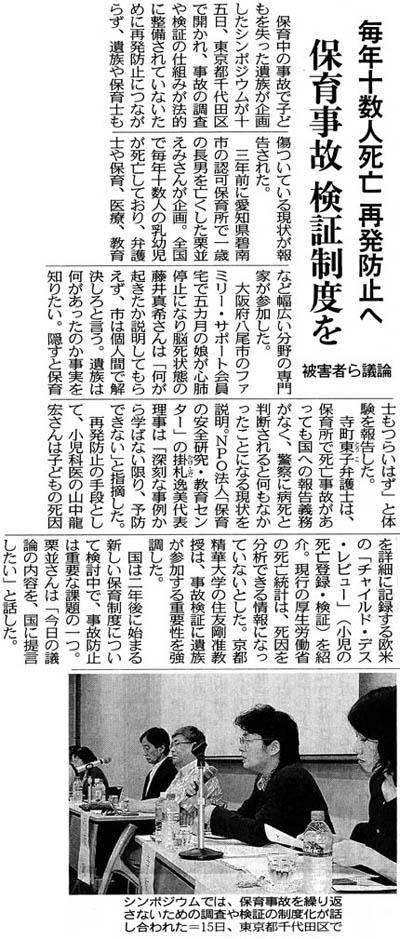 20130916東京朝刊