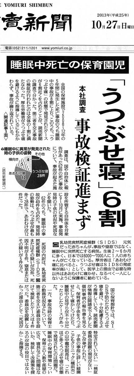 20131027読売朝刊一面