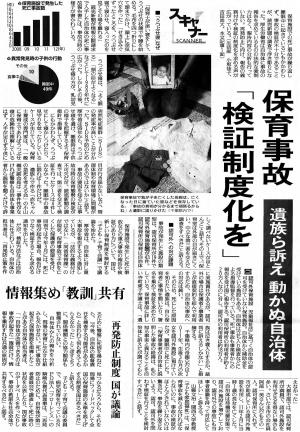 20131027読売朝刊三面