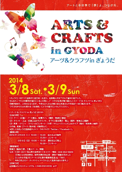 artsandcrafts_2014_flyer.jpg