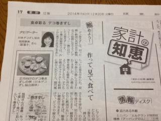 読売新聞掲載飾先生