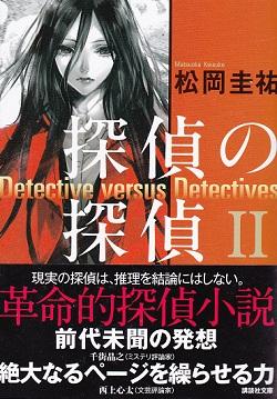 探偵の探偵Ⅱ