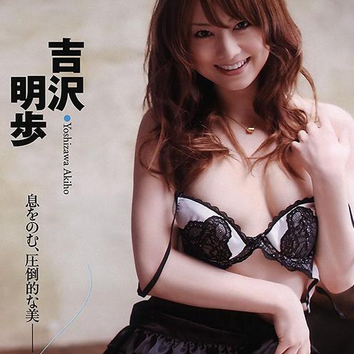 吉沢明歩 息を呑む、圧倒的な美 ― 艶美