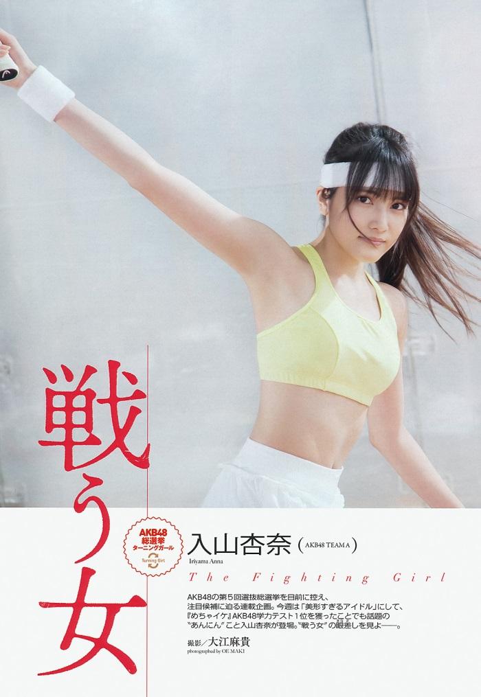 入山杏奈 「戦う女」 グラビア画像