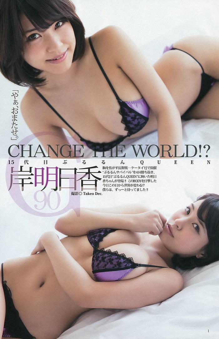 岸明日香 「CHANGE THE WORLD!?」 グラビア画像