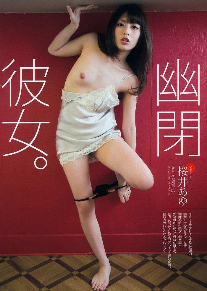 桜井あゆ 幽閉彼女。