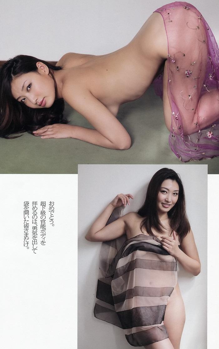 太田千晶 「Don't remove」 グラビア画像