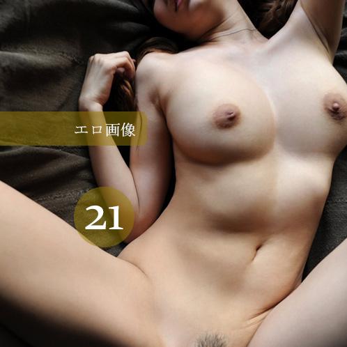 ヌけるエロ画像 Vol.21