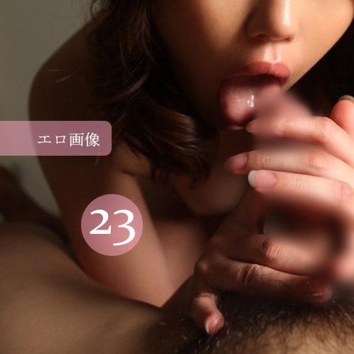 ヌけるエロ画像 Vol.23