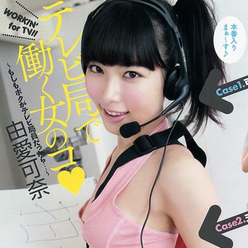 由愛可奈 テレビ局で働く女のコ♥