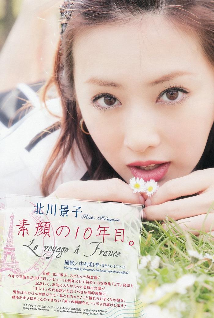 北川景子 「素顔の10年目。」 グラビア画像