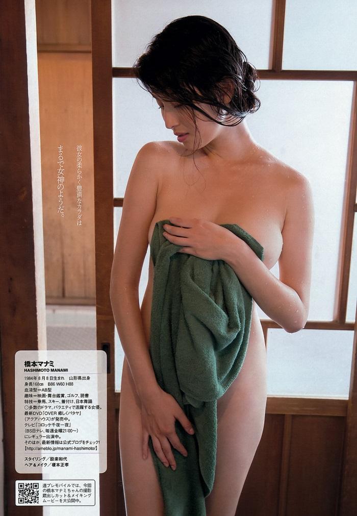 橋本マナミ カラダごと癒やしてください