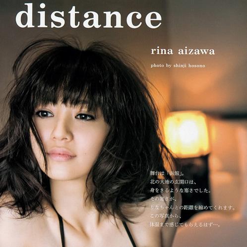 逢沢りな 「distance」 グラビア画像