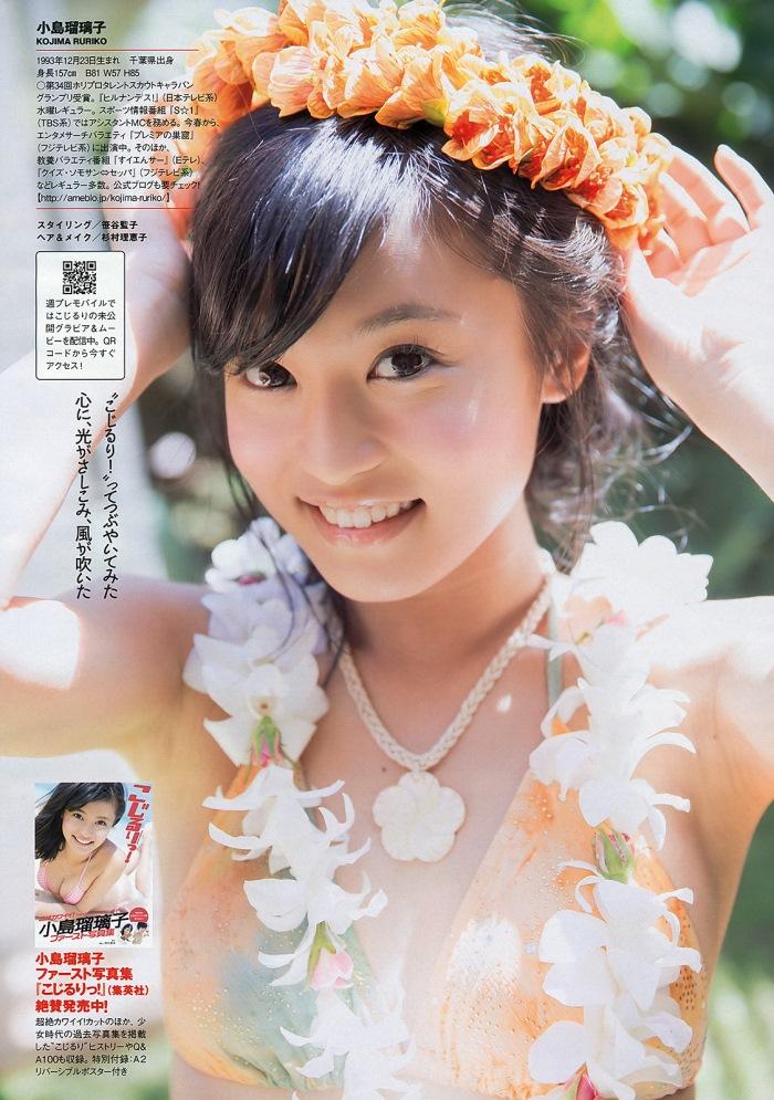 小島瑠璃子 「DIAMOND SMILE」 グラビア画像