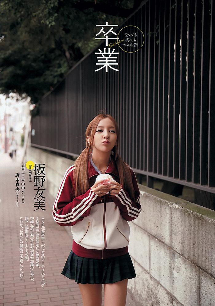 板野友美 「卒業」 グラビア画像