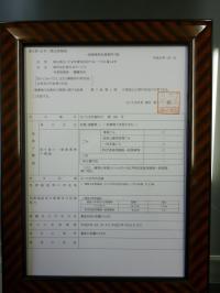 2013許可証