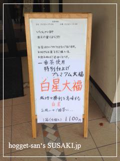 20141112白星大福14