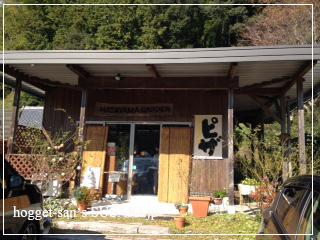 20141120畑山ガーデン4