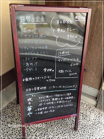 20141211草や3