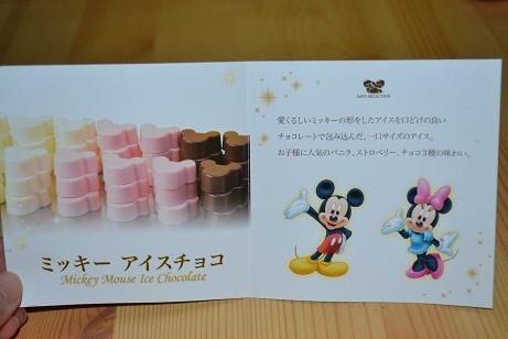 千疋屋 アイス (3)
