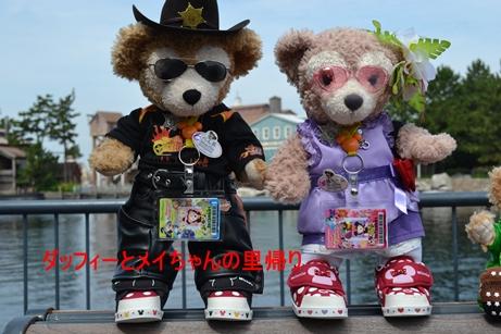 2013-7-20お友達 (1)