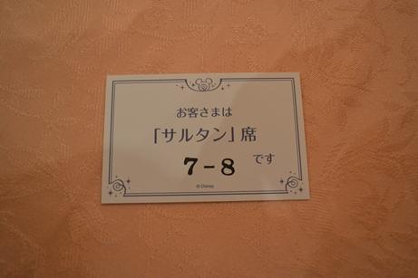 2013-8-14 ドナルドファンタスティックレビュー8-14用 (8)