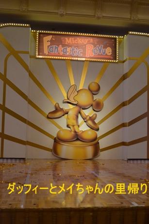 2013-8-14ドナルドのファンタスティックレビュー 8-17ブログ用 (9)