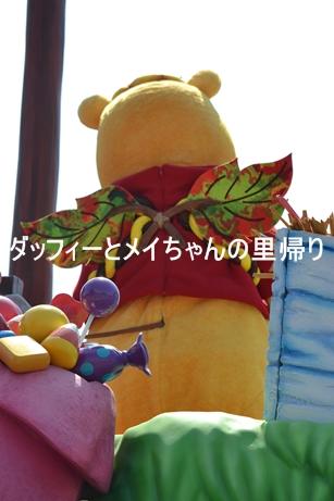 2013-9-13ランド9-15昼用 (5)